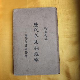 历代求法翻经录 (1931年初版)