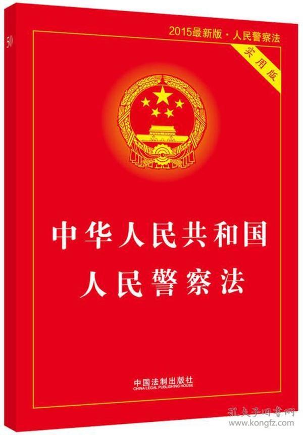 中华人民共和国人民警察法-2015最新版-实用版