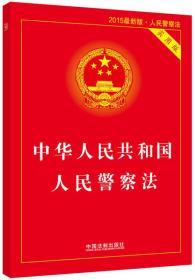 中华人民共和国人民警察法(实用版 2015最新版)