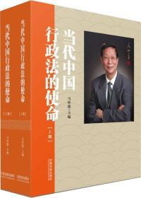 9787509362259-so-当代中国行政法的使命