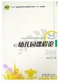 正版二手正版二手 幼儿园课程论 陈光春 9787504186966教育科学出版社有笔记