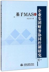 送书签ui-9787517061885-基于MAS的企业集团财务协同控制研究