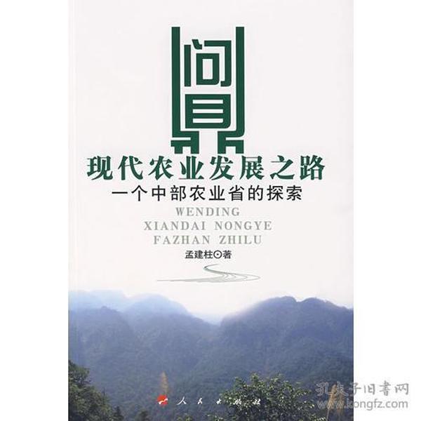 现代农业发展之路:一个中部农业省的探索