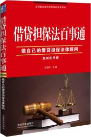 借贷担保法百事通:做自己的借贷担保法律顾问
