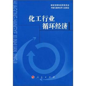 化工行业循环经济