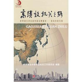 高绩效机关之路:世界银行评价中国的金牌城市--青岛市的实践