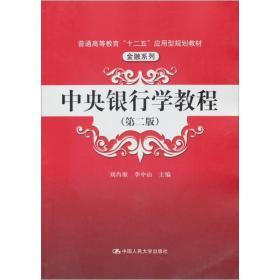 """普通高等教育""""十二五""""应用型规划教材·金融系列:中央银行学教程(第2版)"""
