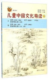 太湖大学堂丛书:儿童中国文化导读(3 修订版)