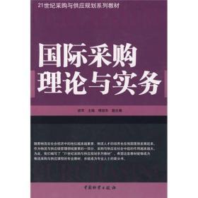 国际采购理论与实务/21世纪采购与供应规划系列教材