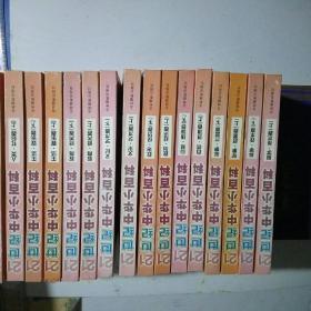 21世纪中华小百科(16册全)
