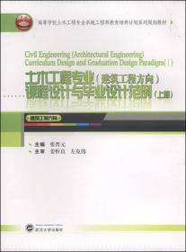 土木工程专业(建筑工程方向)课程设计与毕业设计范例(上册)