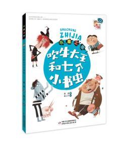 《儿童文学》童书馆:小书虫桥梁书——书虫之家:吹牛大王和七个小书虫
