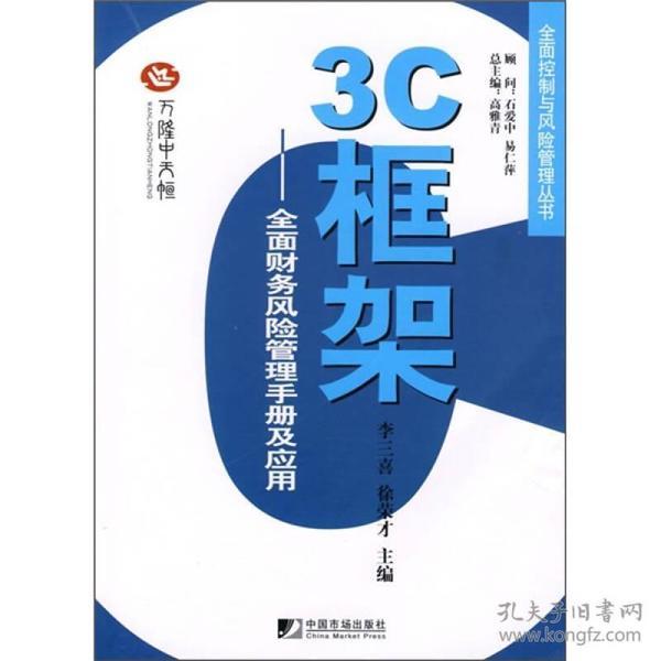 3C框架——全面财务风险管理手册及应用