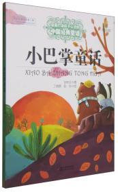 最能打动孩子心灵的中国经典童话-小巴掌童话