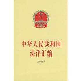 中华人民共和国法律汇编(2007)(16开)