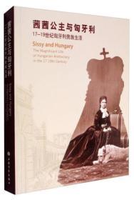 茜茜公主与匈牙利:17-19世纪匈牙利贵族生活
