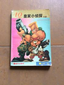 IQ皇家小侦探 中册
