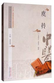 中医历代名家学术研究丛书:虞抟