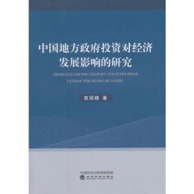 中国地方政府投资对经济发展影响的研究