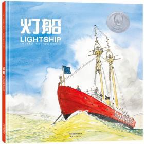 凯迪克大奖绘本-灯船
