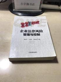 企业法律风险管理与控制【杨宗学签名】