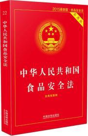 中华人民共和国食品安全法-22-2015最新版-实用版-含典型案例