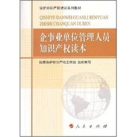 企事业单位管理人员知识产权读本