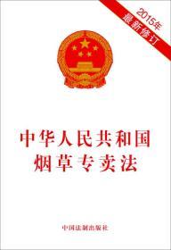 中华人民共和国烟草专卖法(2015年最新修订)