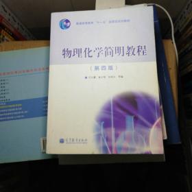 物理化学简明教程(第四版)