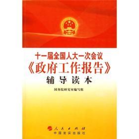十一届全国人大一次会议《政府工作报告》辅导读本