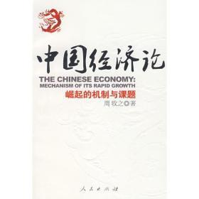 中国经济论