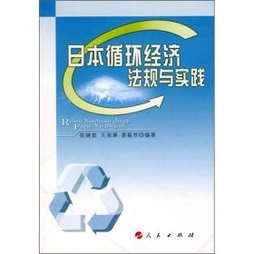 日本循环经济法规与实践