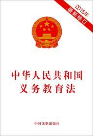 中华人民共和国义务教育法无