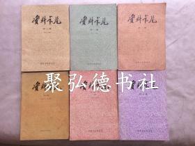 资料卡片杂志合订本(第1——120期、145-168)六本合售