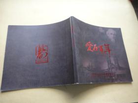 爱在百年1912-2012 --沈阳南关天主教100周年
