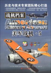 战机档案:美军战机·5