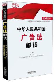中华人民共和国广告法解读