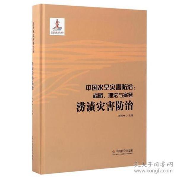 正版】中国水旱灾害防治战略 理论与实务 涝渍灾害防治
