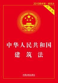 中华人民共和国建筑法(2015实用版)