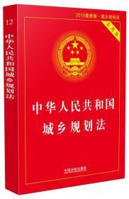 中华人民共和国城乡规划法(实用版最新版)