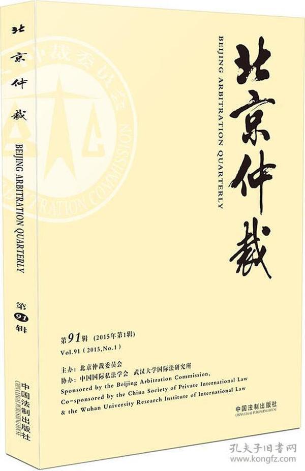 北京仲裁(第91辑2015年第1辑)