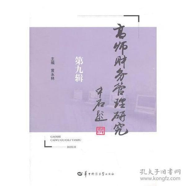 高师财务管理研究 第九辑