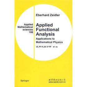 应用泛函分析(第1卷)