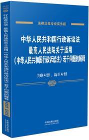 中华人民共和国行政诉讼法最高人民法院关于适用《中华人民共和国行政诉