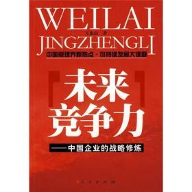 未来竞争力:中国企业的战略修炼