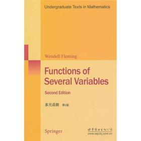 多元函数(第2版)