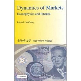 市场动力学:经济物理学和金融