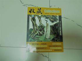 收藏2006-3