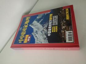 中国国家地理(2005年度增刊)(选美中国特辑)(精装修订第三版)未开封