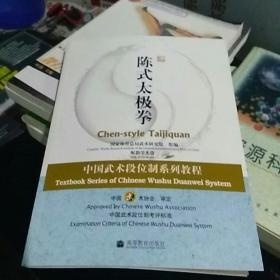 中国武术段位制系列教程:陈式太极拳